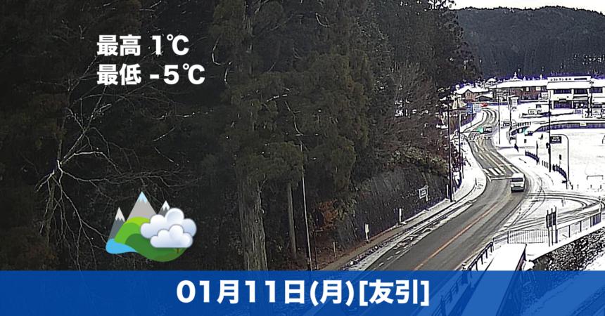 おはようございます☁今日は、久しぶりに最高気温が0℃以上になりました。少し寒さは和らぐのでしょうか。引き続き路面凍結にお気をつけください😊