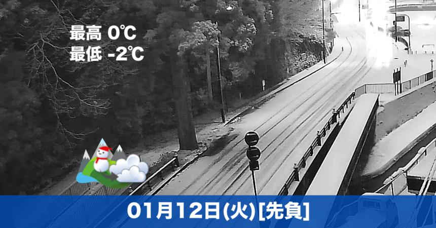 おはようございます☃雪が降ってみるみる道路が白くなりました❄公式ページのリニューアルがいままで掛かってしまったのでこれから寝ます。おやすみなさいzzZ