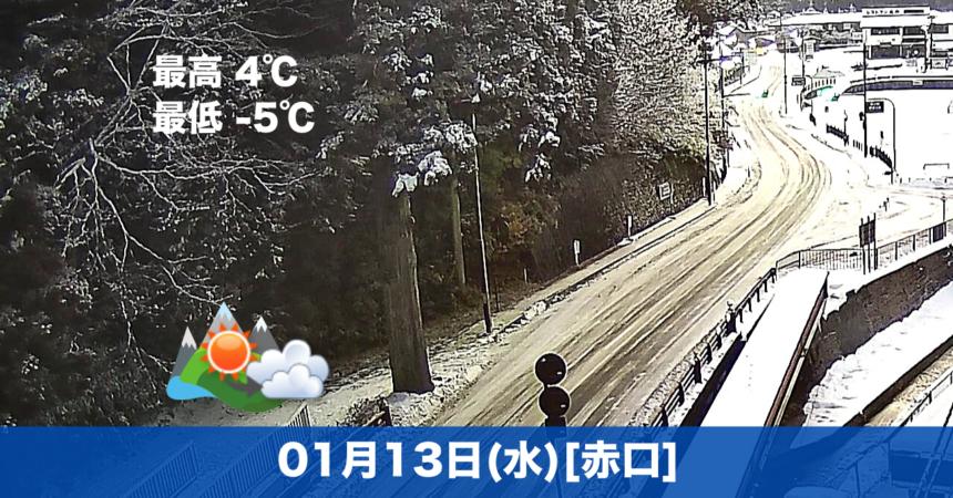 おはようございます☃今日は最高気温は4℃に上昇していますが、最低気温は-5℃と昨日よりも低くなっていますので、お越しの方は暖かい格好をおすすめします☀