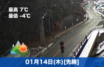 おはようございます☀今年に入ってから寒い日が続いていますが、最高気温7℃で天気も晴れの予報です。