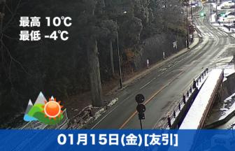 おはようございます☀今日も昨日に引き続き、晴れの予報です。気温は最高気温10℃で、道路の雪は概ね溶けました☃