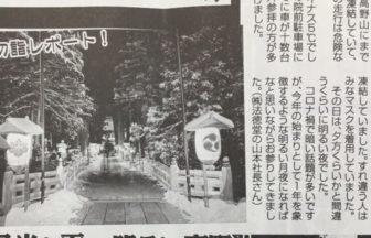 奥の院で撮影した初詣の写真が、新聞に掲載されました📷