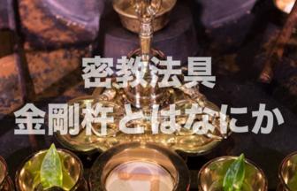 密教法具 金剛杵とは何なのか。三鈷杵も金剛杵の仲間。
