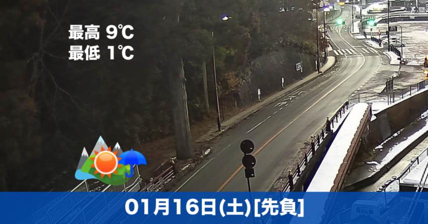 今日は最高気温・最低気温ともに0℃以上で、雪ではなく一時雨の予報です。