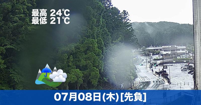 おはようございます🍭雨はしばらく続きそうですね。雨量が多い地域の方、ご注意ください☔