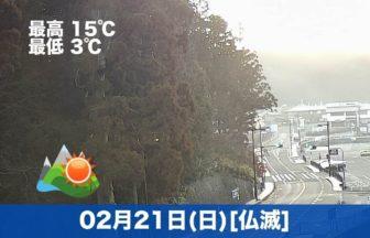 おはようございます☀今日はお大師さんの日ですね。天気は晴れで気温もかなり高くなる見込みです😄