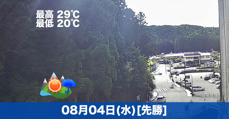 こんにちは☀☔本日の高野山は晴れ時々雨の予報です。