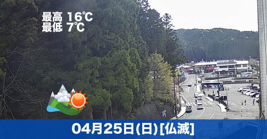 おはようございます☀今日も高野山は天気が良くなりそうです。