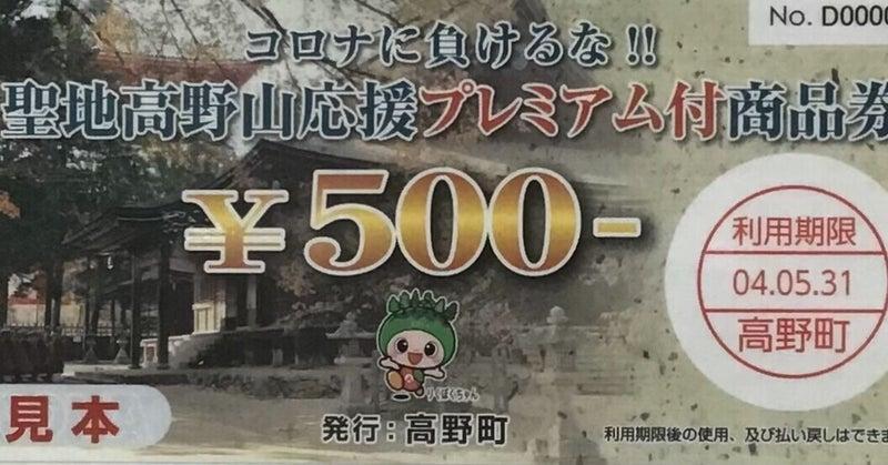 10/8(金)より販売開始!高野山応援プレミアム付商品券