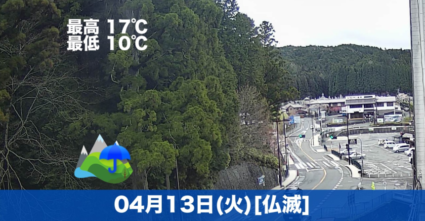 こんにちわ☔今日は暖かめですが雨予報