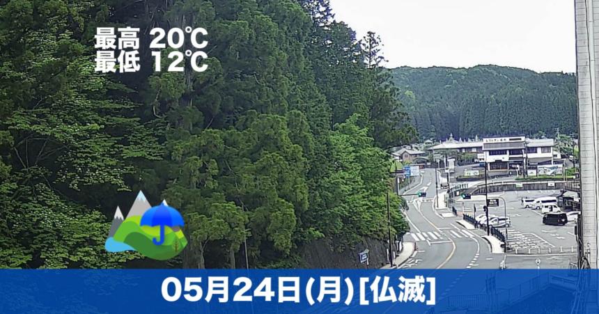 おはようございます☂本日の高野山は少し雨模様です😊