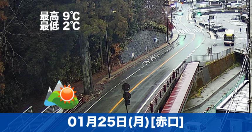 おはようございます🌄まだ、道は濡れていますが、今日は気温が高く晴れる予報です。