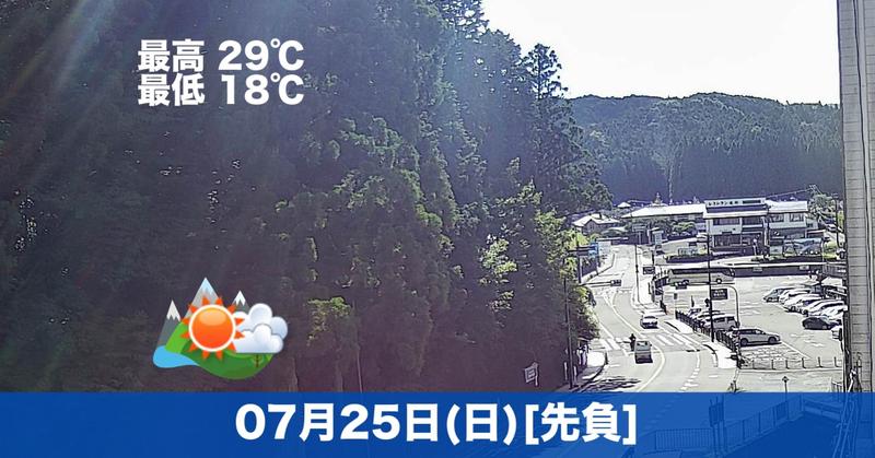 おはようございます☀本日の高野山は晴れの予報です。7月ももうすぐ終わりですね。早い・・・