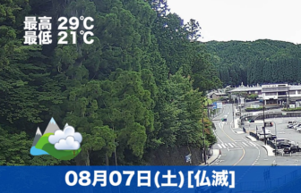 おはようございます😃今日は1日曇り予報ですが蒸し暑くなります☁