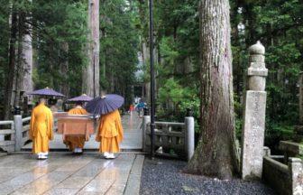 雨の高野山〜生身供(しょうじんぐ)〜