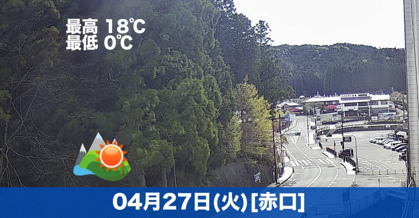 おはようございます☀今日も高野山は晴れです。気温も少し上がりました😊