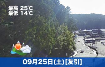 おはようございます☀本日の高野山は晴れのちくもりの予報です😊