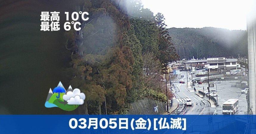 おはようございます☔今日の高野山は雨です。気温も安定してきました😊