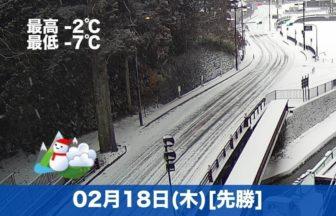 おはようございます😊今日はさらに冷え込んで雪景色です⛄雪時々くもりの予報です。お車の方はご注意ください。