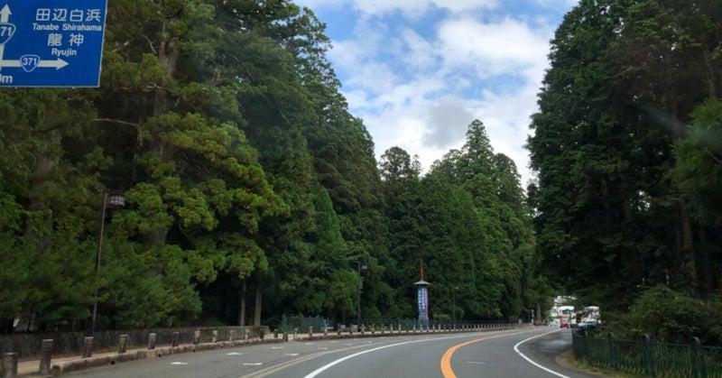 高野山へドライブに