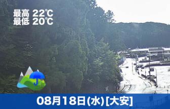 おはようございます😃今日も1日小雨が続く予定です☔