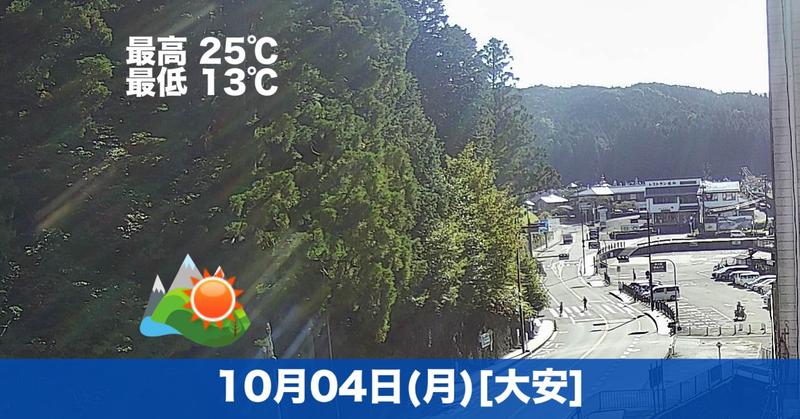 おはようございます☀本日の高野山は晴れの予報です。昨日のTBS「世界遺産」で高野山は見ましたか??