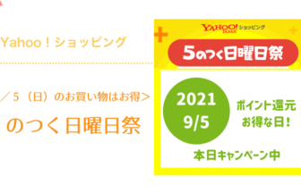 9/5(日)のお買い物はお得♪Yahoo!ショッピング「5のつく日曜日祭」
