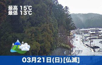 今日はお大師さんの日ですが、高野山は雨が降っています☔高野山では、雨が降る時は、空海が高野山に戻ってきていると言われます😊