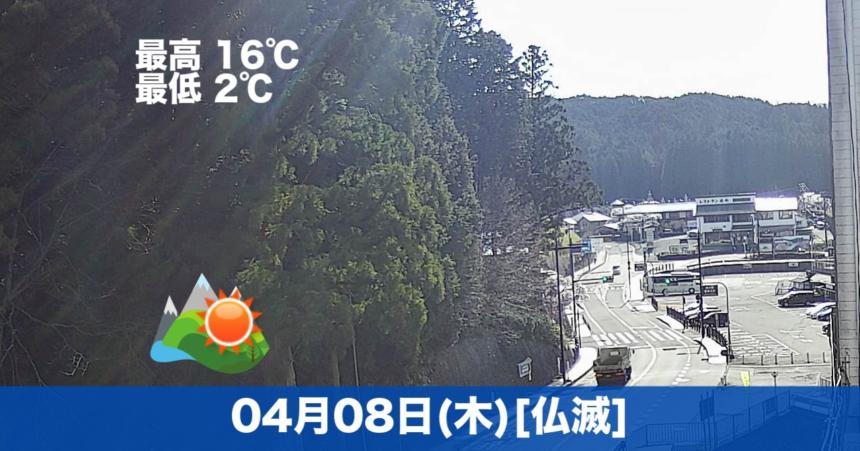 こんにちは😊今日の高野山は晴れです。少し肌寒い気候です。