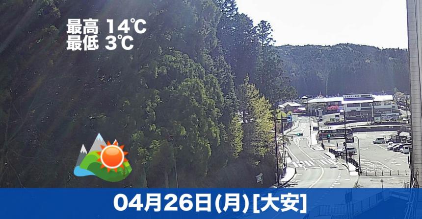 おはようございます☀今日も晴れの高野山です😊すこし気温が下がって肌寒いです