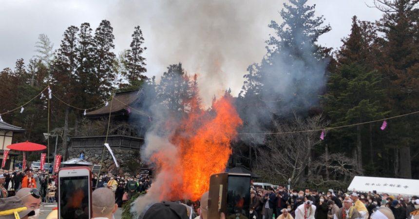 高野の火まつり 柴燈大護摩供