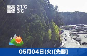 こんにちは☀今日も高野山は快晴です。気温も高く過ごしやすいです。