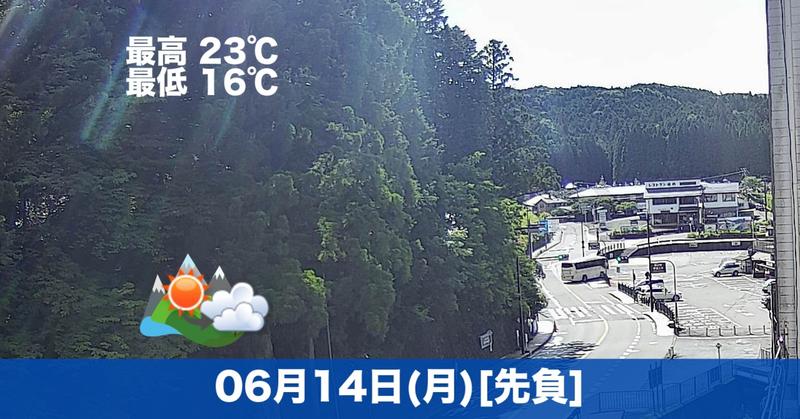 おはようございます☼湿気が多く不安定な天気の予報ですが晴れています😃