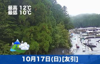 おはようございます☔本日の高野山は雨のちくもりです。雨で気温がぐっと下がって寒いです。なにか羽織るものをお持ちください。