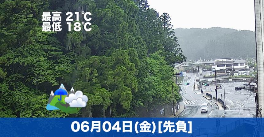 おはようございます!今朝は小雨ですが大雨になる予報なのでご注意下さい☔