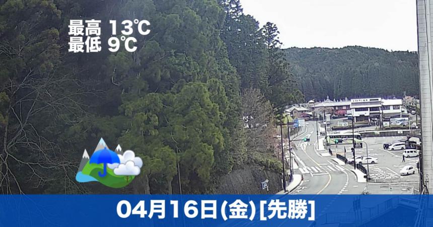 おはようございます☔今日の高野山は雨の予報です。少し肌寒いです。