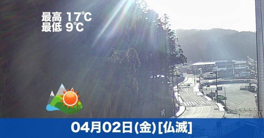 おはようございます🌄今日も高野山は晴れ模様で、暖かい日になる予報です😊