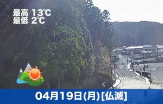おはようございます☀今日も高野山は晴れです!まだ少し寒いです。