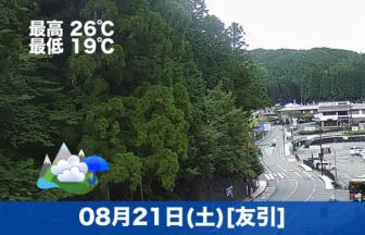 こんにちは☔本日の高野山はくもり時々雨の予報で、不安定な天気になりそうです😣