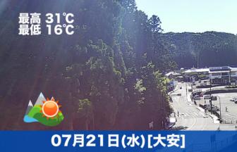 おはようございます🌄本日も高野山は快晴になりそうです。21日はお大師さんの日です☺南無大師遍照金剛🙏