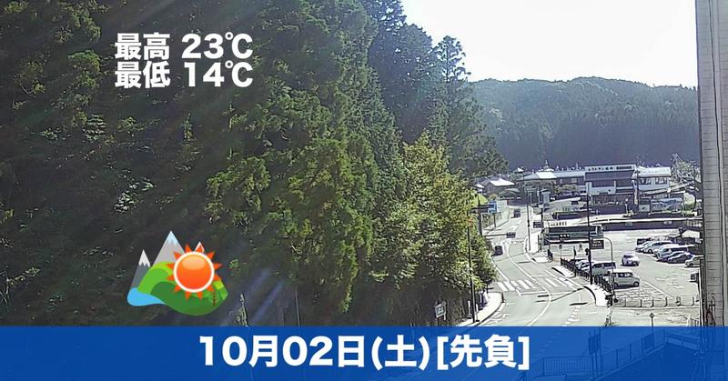 おはようございます☀本日の高野山は晴れの予報です😊晴れですが、気温が秋めいてきました🍁