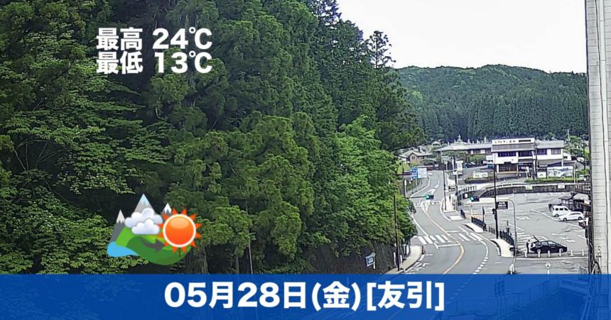 おはようございます☀今日の高野山は午後に向けて天気が良くなるようです😊