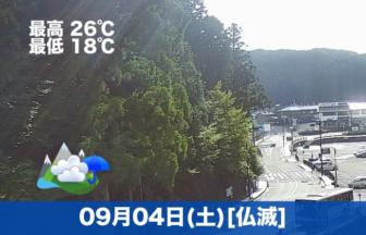 おはようございます☁☔今日の高野山はくもり時々雨です😊