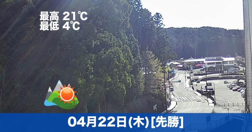 おはようございます☀今日の高野山は晴れの予報で、気温も高いようです😊