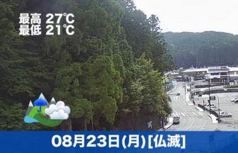 おはようございます☔本日の高野山は雨のちくもりの予報です。そろそろ晴れてほしいですね😊