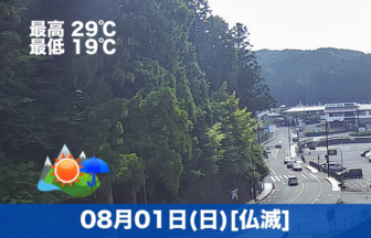 おはようございます☀☔今日から8月です。高野山は不安定な天気の予報です。