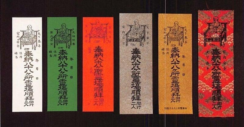 納札(おさめふだ)の発祥と色の意味。どの色を使ってもいいものではない!?