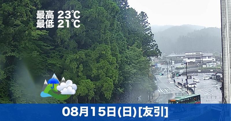 おはようございます☔本日も高野山は雨です😊全国的に雨量が多いですので、皆さんお気をつけください。