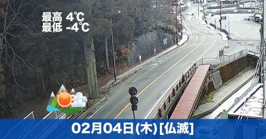 おはようございます🌄本日は晴れ時々くもりの予報で、気温は昨日と同じくらいです。