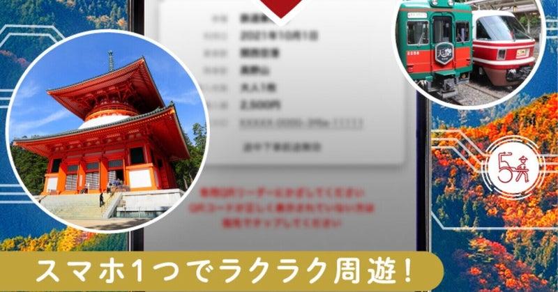 明日からスタート〜KiiPass Koyasan〜